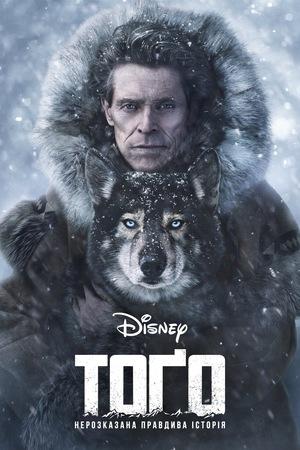 Фільм «Тоґо» (2019)