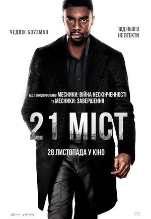 Фільм «21 міст» (2019)