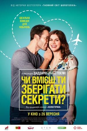 Фільм «Чи вмієш ти зберігати секрети?» (2019)