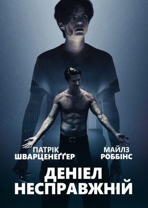 Фільм «Деніел несправжній» (2019)