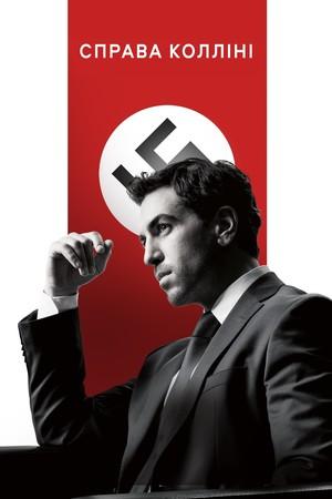 Фільм «Справа Колліні» (2019)