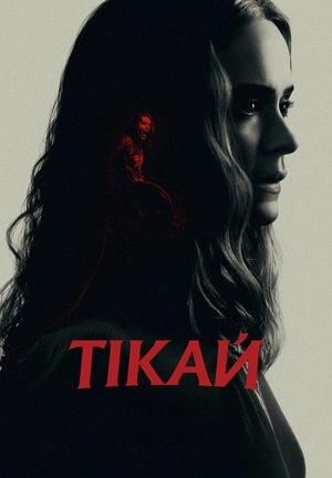 Фільм «Тікай» (2020)