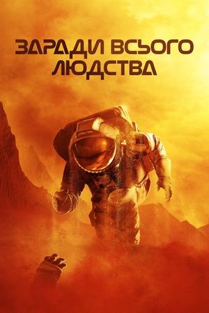 Серіал «Заради всього людства» (2019 – ...)