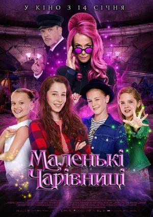 Фільм «Маленькі чарівниці» (2020)
