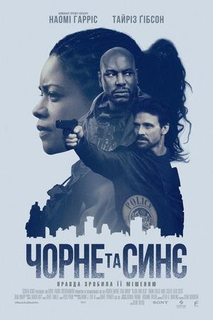 Фільм «Чорне та синє» (2019)