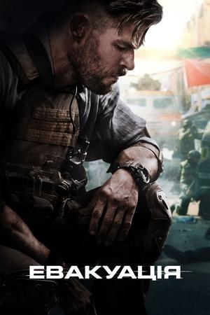 Фільм «Евакуація» (2020)