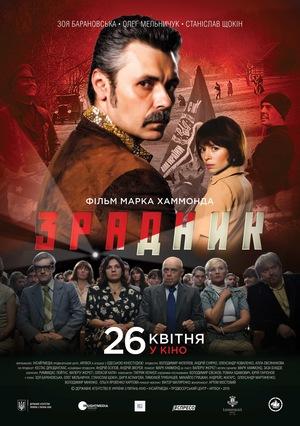 Фильм «Предатель» (2016)