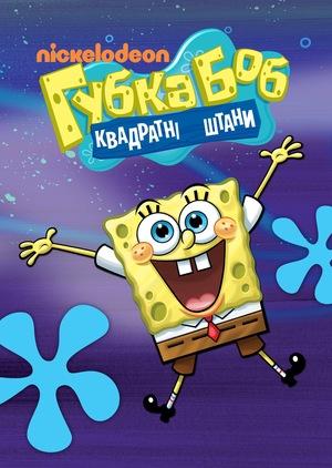 Серіал «Губка Боб Квадратні Штани» (1999 – ...)