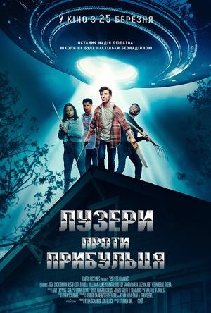 Фільм «Лузери проти Прибульця» (2020)