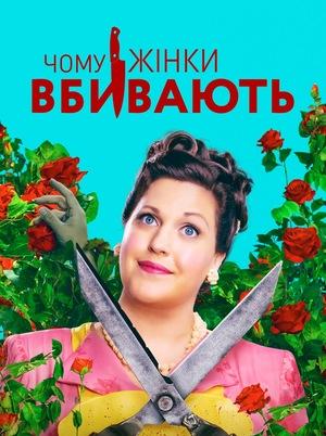 Серіал «Чому жінки вбивають» (2019 – ...)
