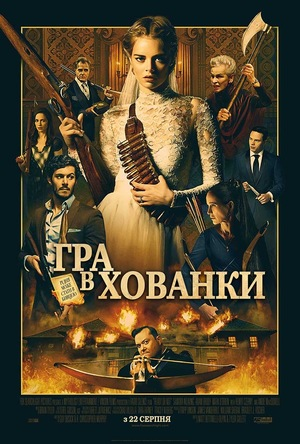 Фільм «Гра в хованки» (2019)