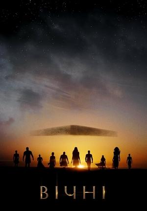 Фільм «Вічні» (2021)