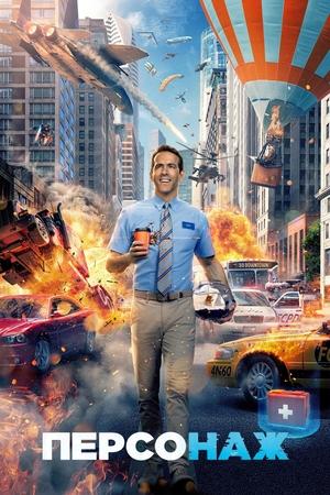 Фільм «Персонаж» (2021)