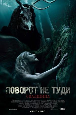Фільм «Поворот не туди: Спадщина» (2020)