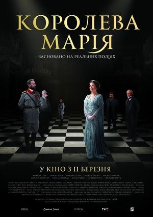 Фільм «Королева Марія» (2019)