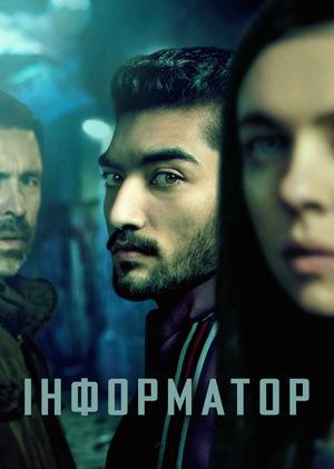 Серіал «Інформатор» (2018)