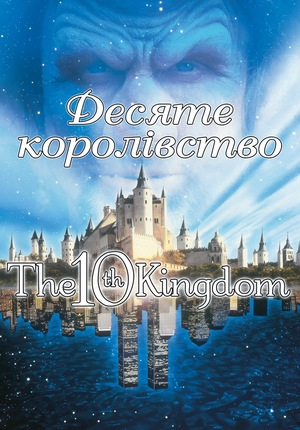 Серіал «Десяте королівство» (2000)