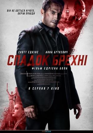 Фільм «Спадок брехні» (2020)
