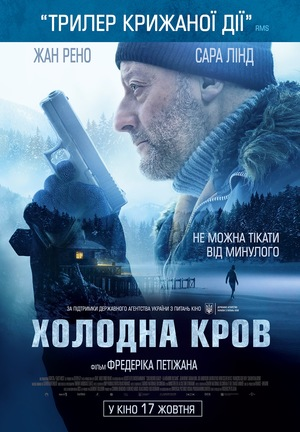 Фільм «Холодна кров» (2018)
