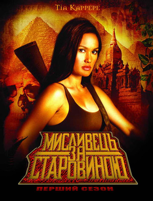 Серіал «Мисливець за старовиною» (1999 – 2002)