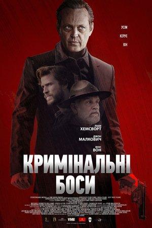 Фільм «Кримінальні боси» (2020)