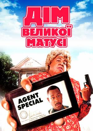 Фільм «Дім великої матусі» (2000)