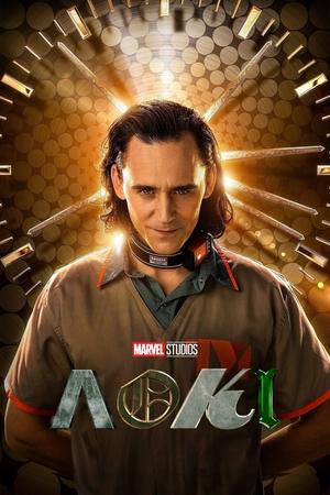 Серіал «Локі» (2021 – ...)