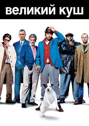 Фільм «Великий куш» (2000)
