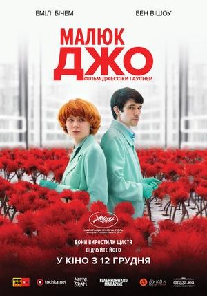 Фільм «Малюк Джо» (2019)