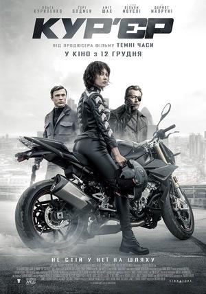 Фільм «Кур'єр» (2019)