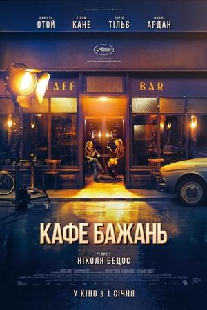 Фільм «Кафе бажань» (2019)