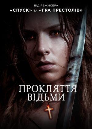 Фільм «Прокляття відьми» (2020)