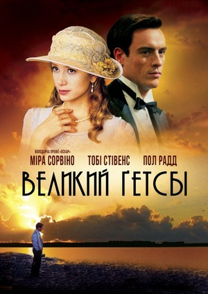 Фільм «Великий Гетсбі» (2000)