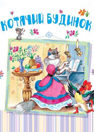 Мультфільм «Котячий будинок» (1958)