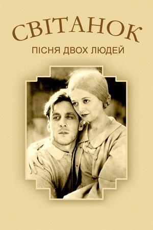 Фільм «Свiтанок: Пiсня двох людей» (1927)