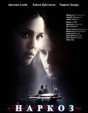 Фільм «Наркоз» (2007)