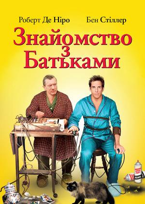 Фільм «Знайомство з батьками» (2000)