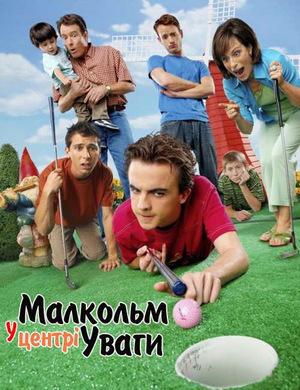 Серіал «Малкольм у центрі уваги» (2000 – 2006)