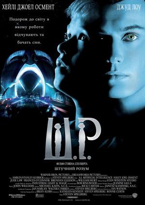 Фільм «Штучний розум» (2001)