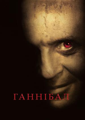 Фільм «Ганнібал» (2001)