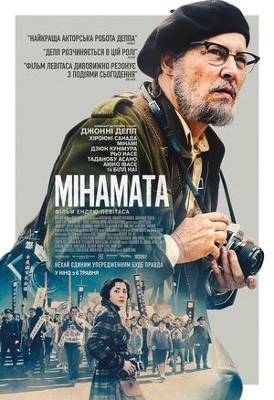 Фільм «Мінамата» (2020)