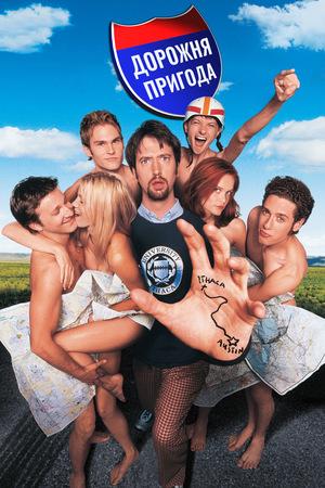 Фільм «Дорожня пригода» (2000)