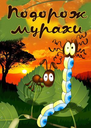 Мультфільм «Подорож мурахи» (1983)