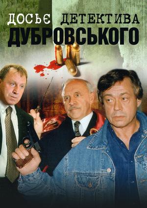 Серіал «Досьє детектива Дубровського» (1999)
