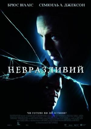 Фільм «Невразливий» (2000)