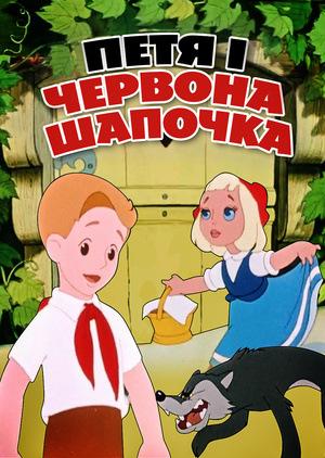 Мультфільм «Петро і Червона Шапочка» (1958)