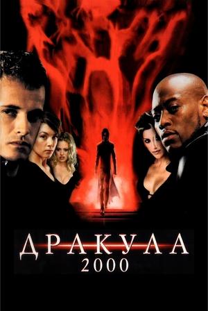 Фільм «Дракула 2000» (2000)