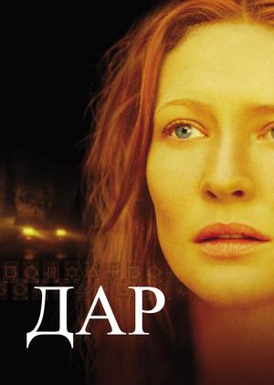 Фільм «Дар» (2000)