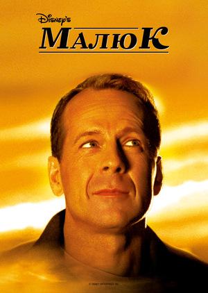 Фільм «Малюк» (2000)