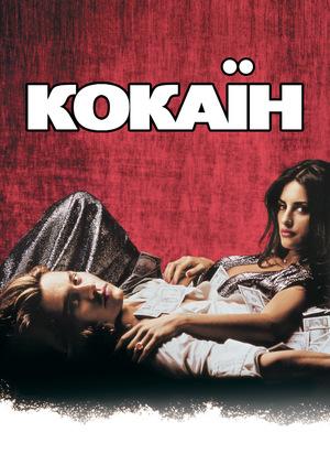 Фільм «Кокаїн» (2001)